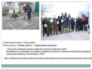 Социальный проект «Гражданин» Тема проекта: «Наша школа – территория здоровья