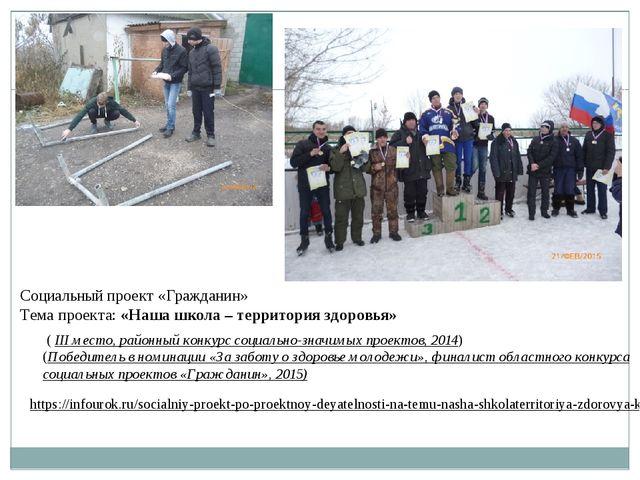 Социальный проект «Гражданин» Тема проекта: «Наша школа – территория здоровья...
