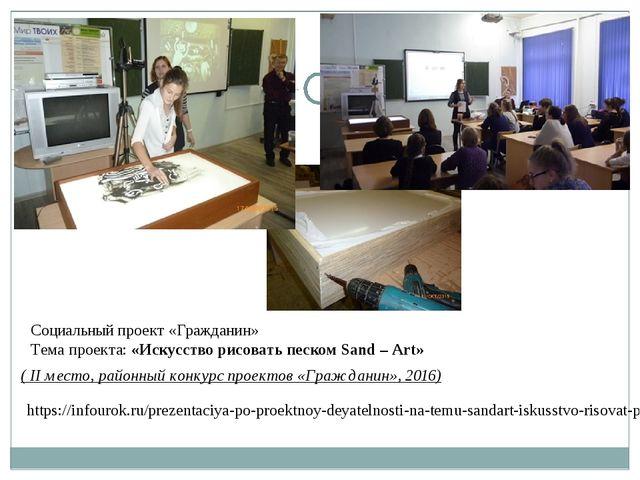 Социальный проект «Гражданин» Тема проекта: «Искусство рисовать песком Sand –...