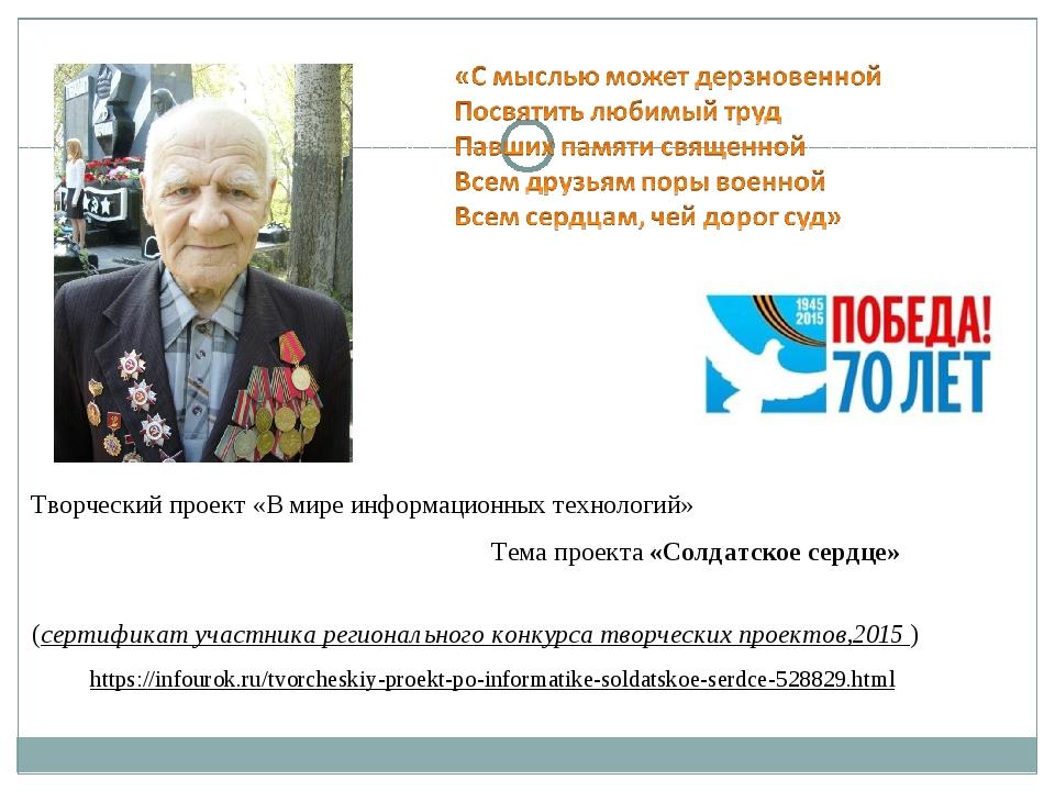 Творческий проект «В мире информационных технологий» (сертификат участника ре...