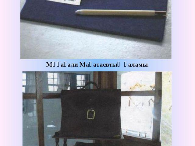 Мұқағали Мақатаевтың қаламы Мұқағали Мақатаевтың портфелі