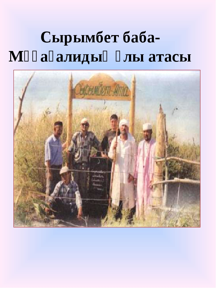 Сырымбет баба- Мұқағалидың ұлы атасы