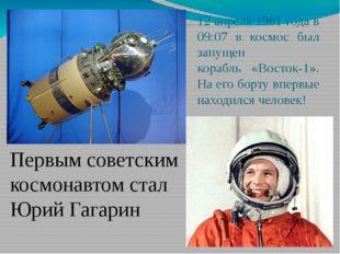 12 апреля 1961 года в 09:07 в космос был запущен корабль «Восток-1». На его б