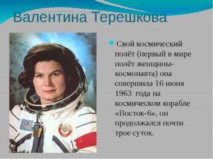 Валентина Терешкова Свой космический полёт (первый в мире полёт женщины-космо