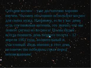 Сегодня космос – уже достаточно хорошо изучен. Человек постоянно использует