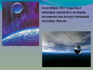 4 октября 1957 года был запущен первый в истории человечества искусственный с