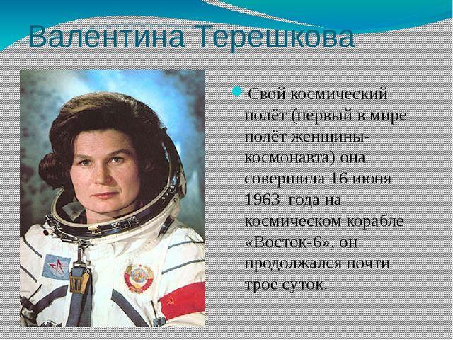 Валентина Терешкова Свой космический полёт (первый в мире полёт женщины-космо...