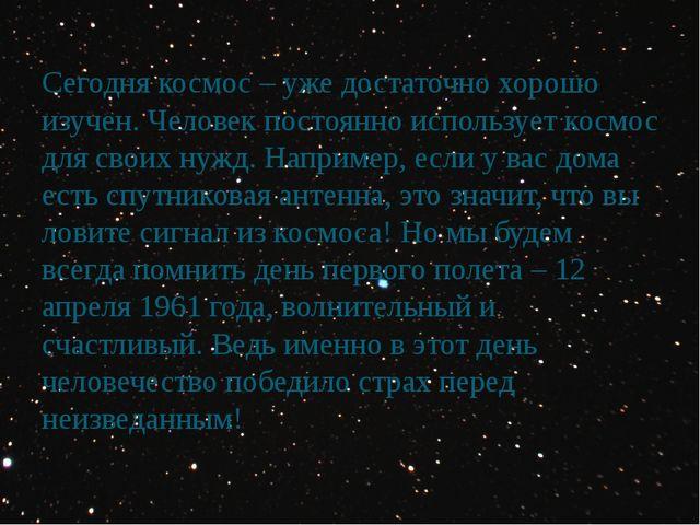 Сегодня космос – уже достаточно хорошо изучен. Человек постоянно использует...