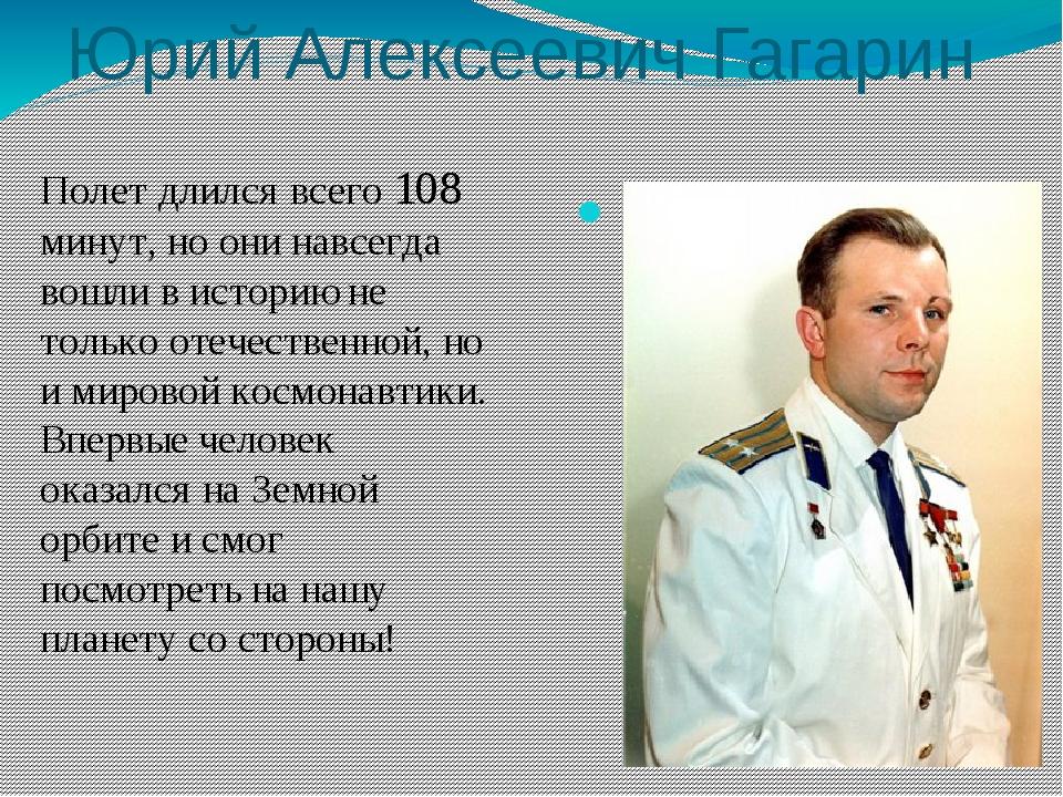 Юрий Алексеевич Гагарин Полет длился всего 108 минут, но они навсегда вошли в...