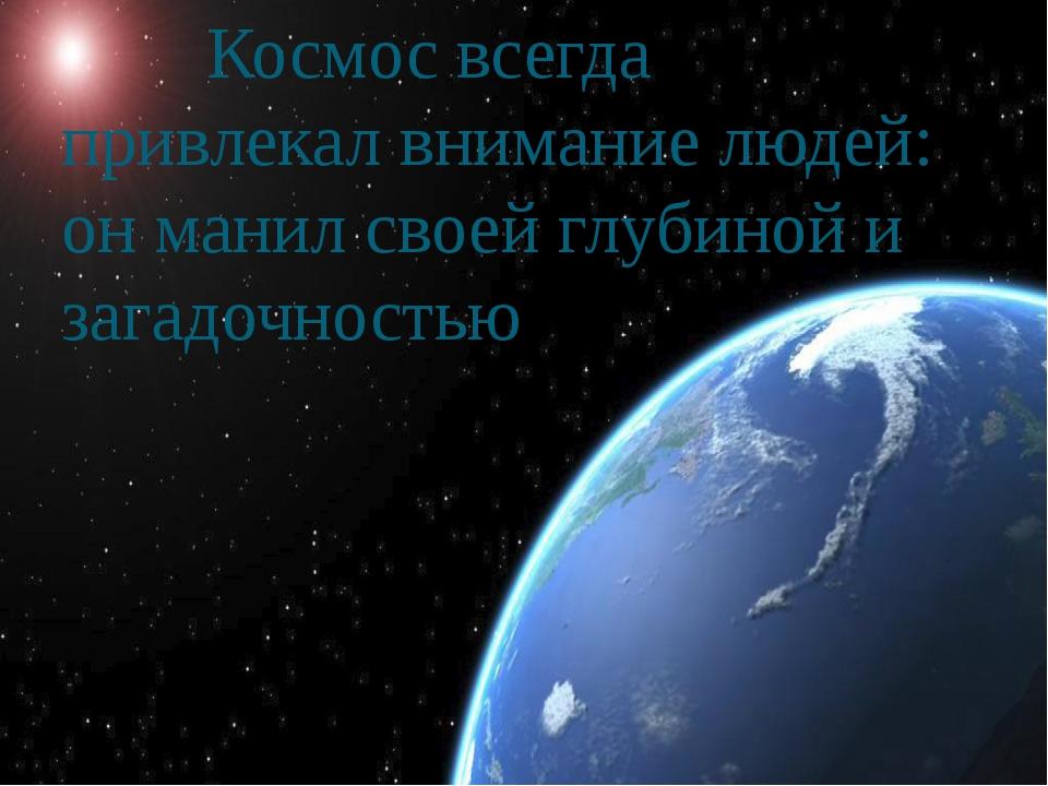 Космос всегда привлекал внимание людей: он манил своей глубиной и загадочнос...