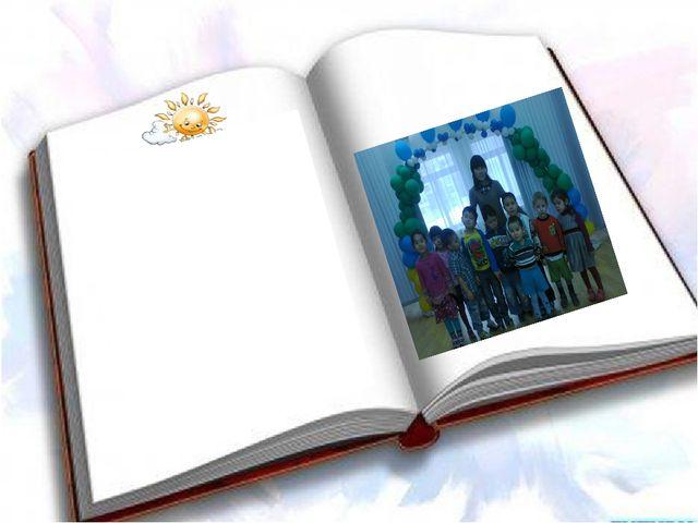 2. Ең алдымен дидактикалық ойын алдында балалардың қызығушылығын арттыру қаже...