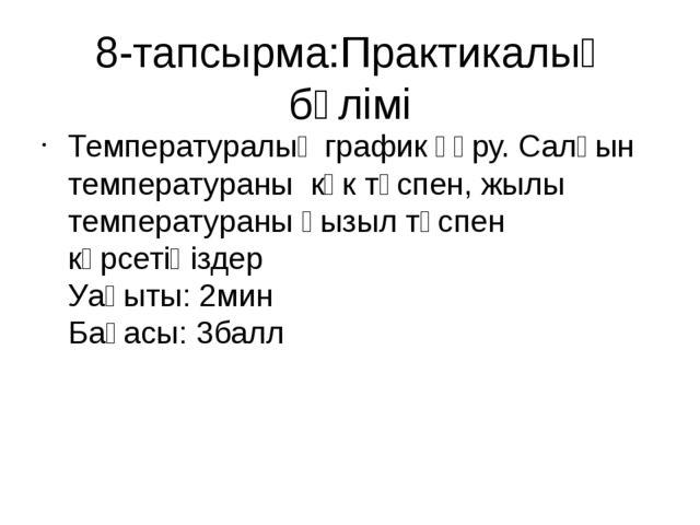 8-тапсырма:Практикалық бөлімі Температуралық график құру. Салқын температуран...