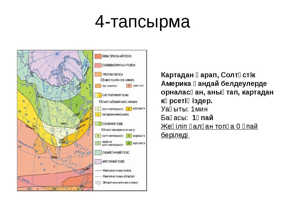 4-тапсырма Картадан қарап, Солтүстік Америка қандай белдеулерде орналасқан, а...