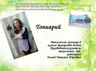 Топиарий Выполнила: ученица 8 класса Комарчева Алёна Руководитель:учитель тех