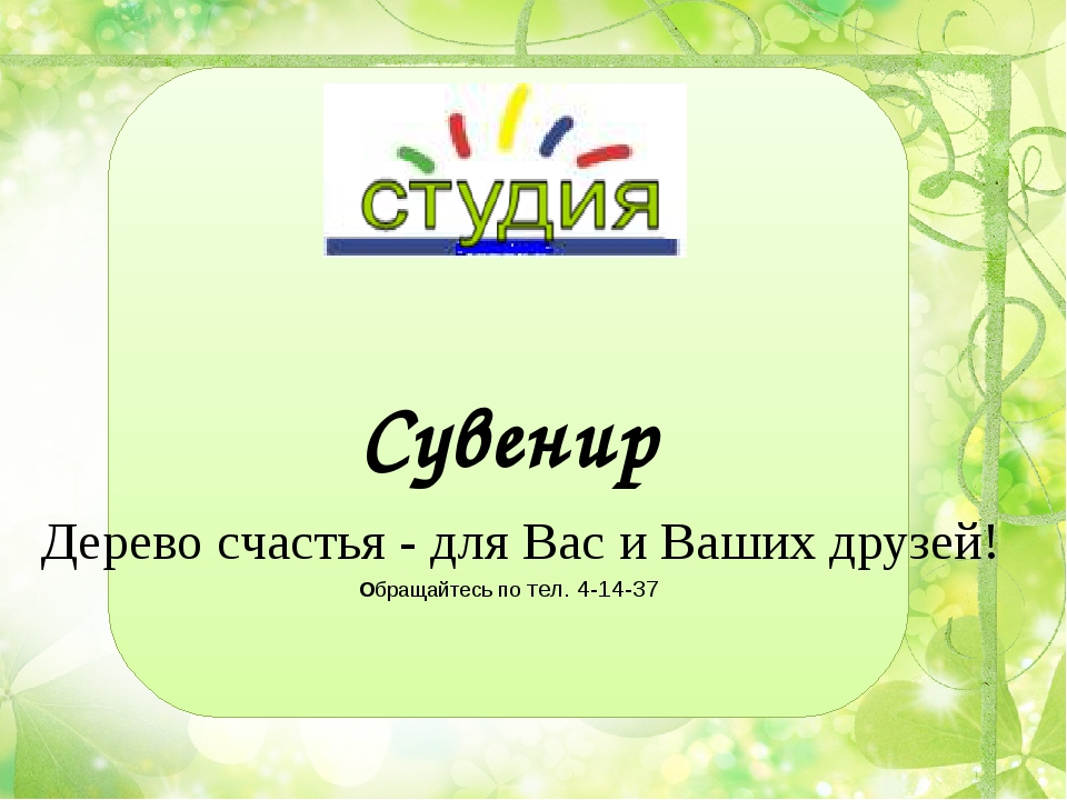 Сувенир Обращайтесь по тел. 4-14-37 Дерево счастья - для Вас и Ваших друзей!