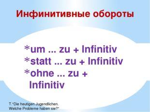 um ... zu + Infinitiv statt ... zu + Infinitiv ohne ... zu + Infinitiv Инфини