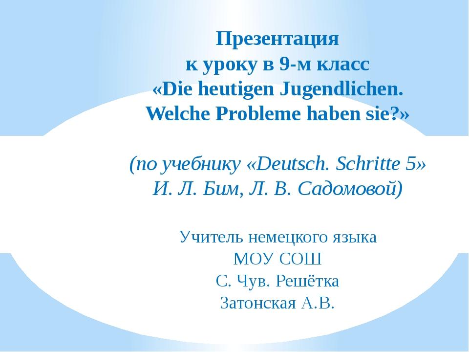 Презентация к уроку в 9-м класс «Die heutigen Jugendlichen. Welche Probleme h...