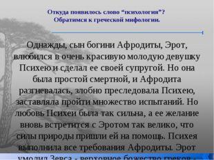 """Откуда появилось слово """"психология""""? Обратимся к греческой мифологии. Однажды"""