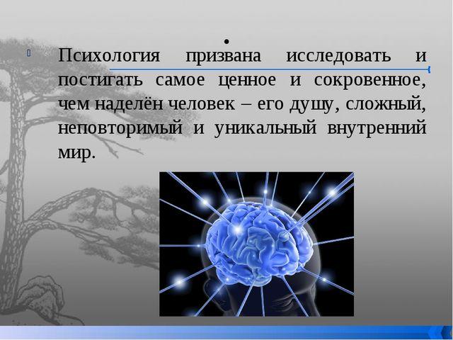 . Психология призвана исследовать и постигать самое ценное и сокровенное, чем...