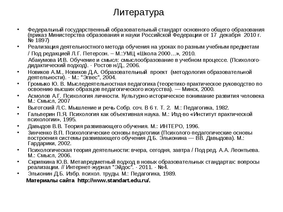 Литература Федеральный государственный образовательный стандарт основного общ...