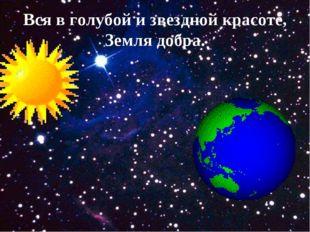 Вся в голубой и звездной красоте, Земля добра.