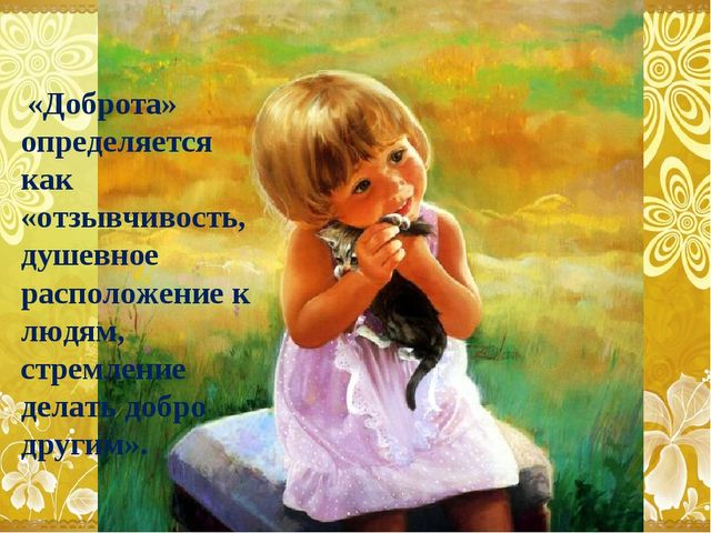 «Доброта» определяется как «отзывчивость, душевное расположение к людям, стр...