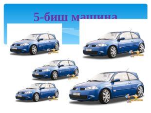 5-биш машина