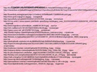 http://i6.imageban.ru/out/2014/04/29/97f030d498b4c760a0905593daae7a91.jpg htt