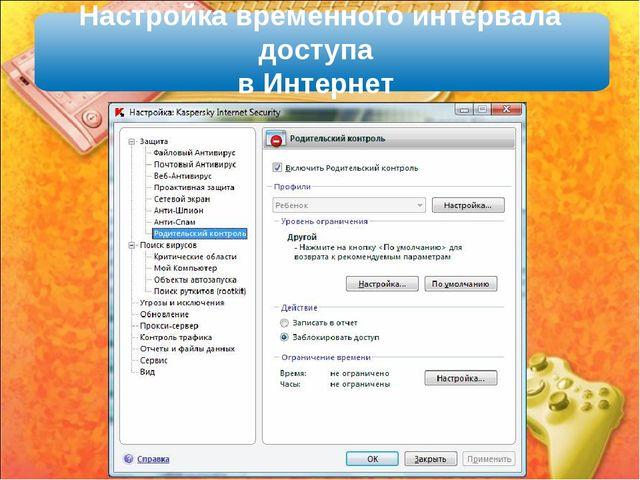 Настройка временного интервала доступа в Интернет