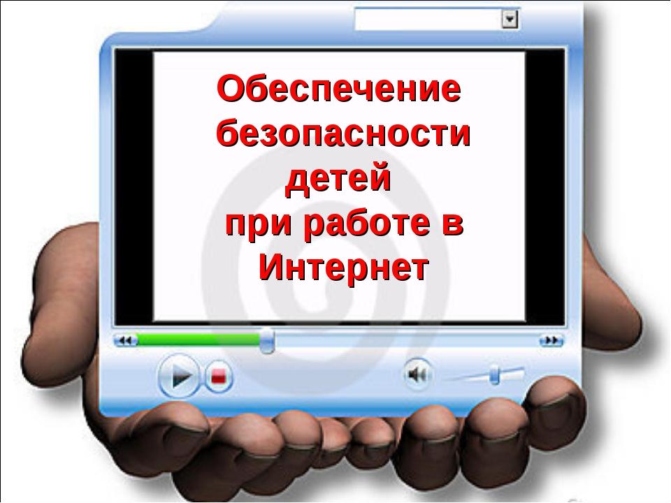 Обеспечение безопасности детей при работе в Интернет