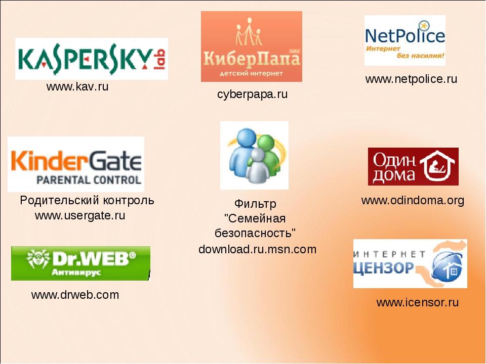 "www.kav.ru Родительский контроль www.usergate.ru Фильтр ""Семейная безопасност..."