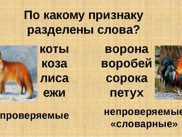 По какому признаку разделены слова? ворона воробей сорока петух коты коза лис...
