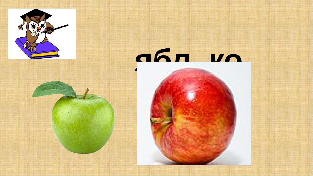 ябл..ко