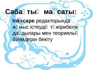 Inkscape редакторында жұмыс істеудің тәжірибелік дағдылары мен теориялық білі