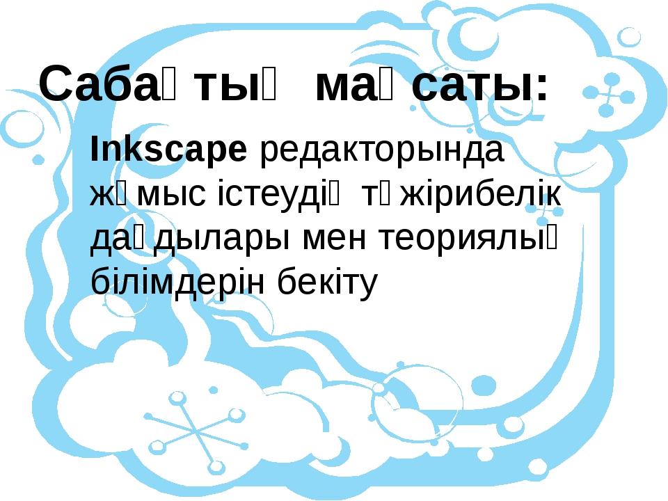Inkscape редакторында жұмыс істеудің тәжірибелік дағдылары мен теориялық білі...