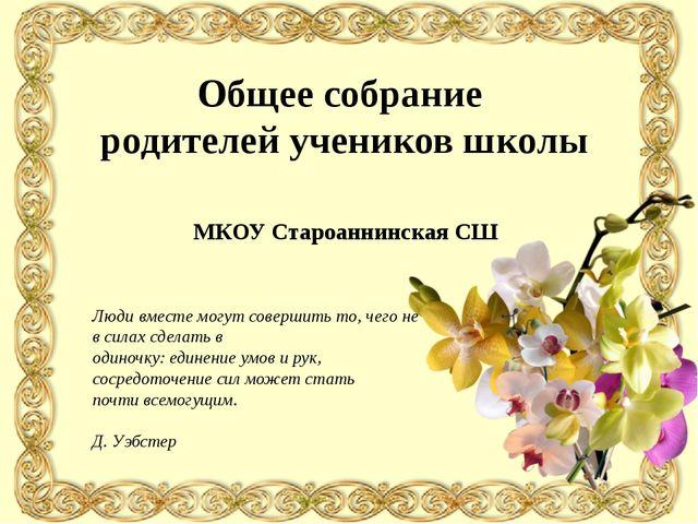 Общее собрание родителей учеников школы МКОУ Староаннинская СШ Люди вместе мо...