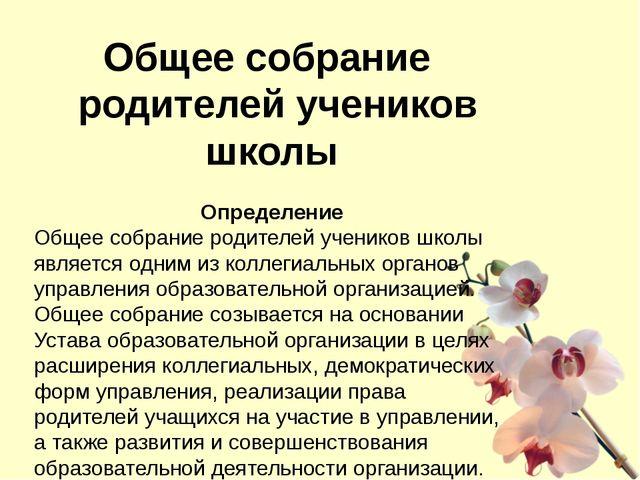 Общее собрание родителей учеников школы Определение Общее собрание родителей...