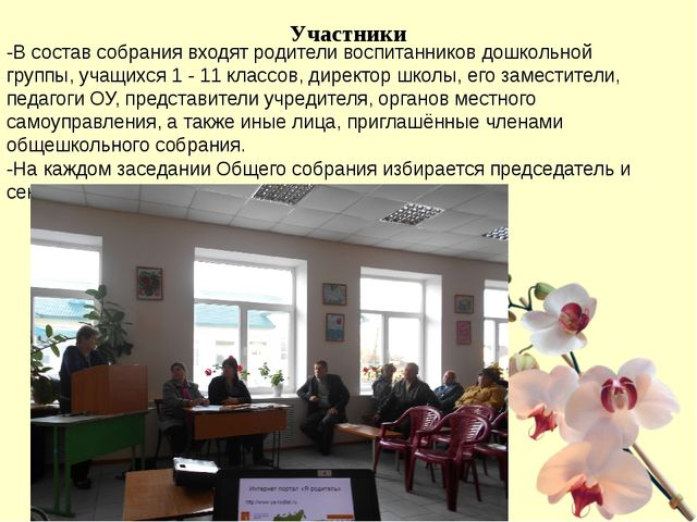 Участники -В состав собрания входят родители воспитанников дошкольной группы,...
