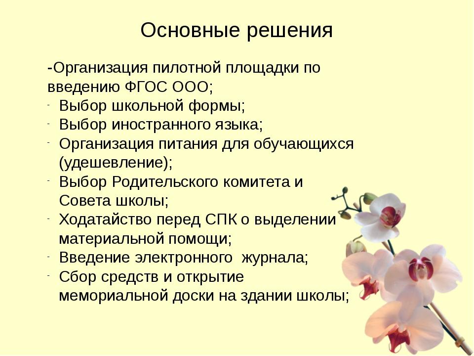 Основные решения -Организация пилотной площадки по введению ФГОС ООО; Выбор ш...