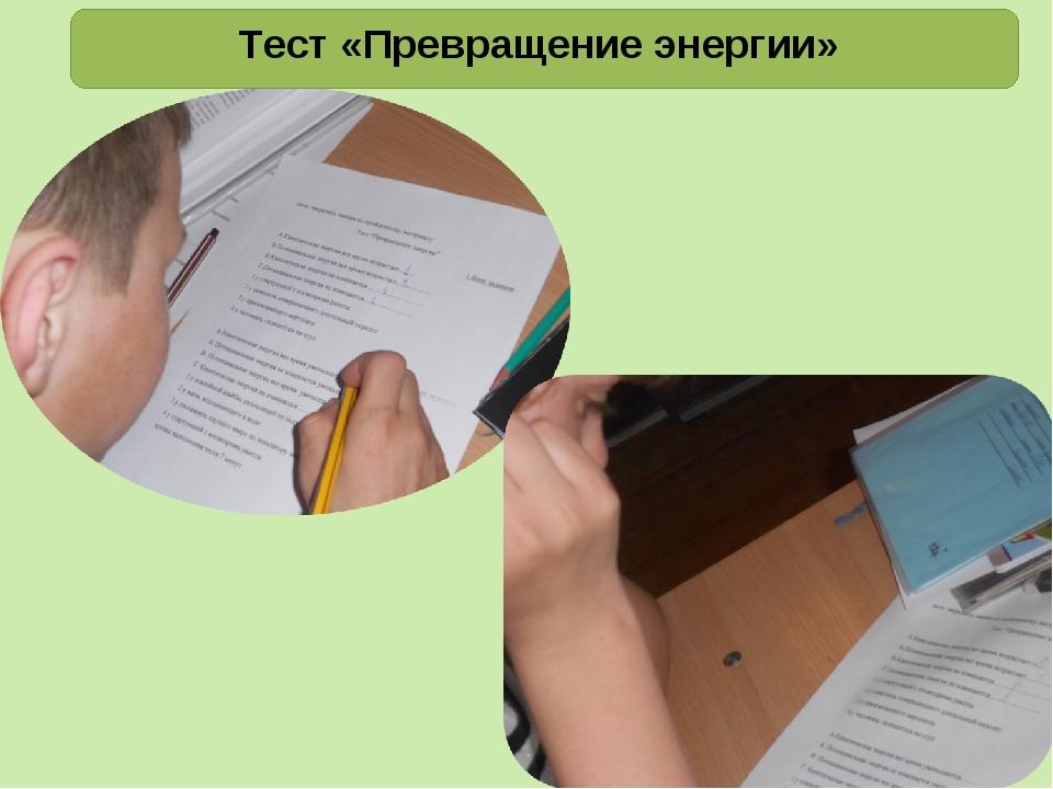 Тест «Превращение энергии»