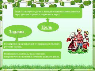 Цель Вызвать интерес у детей к истокам национальной культуры через русские на