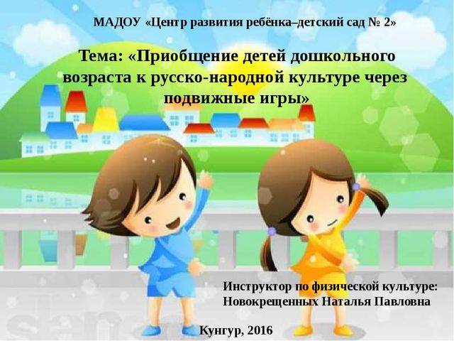МАДОУ «Центр развития ребёнка–детский сад № 2» Тема: «Приобщение детей дошкол...