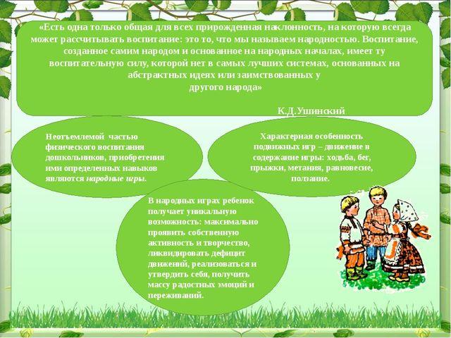 Неотъемлемой частью физического воспитания дошкольников, приобретения ими опр...