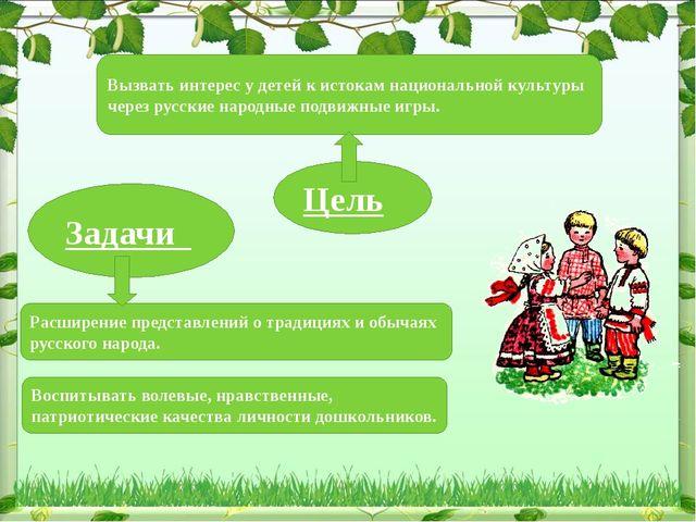 Цель Вызвать интерес у детей к истокам национальной культуры через русские на...
