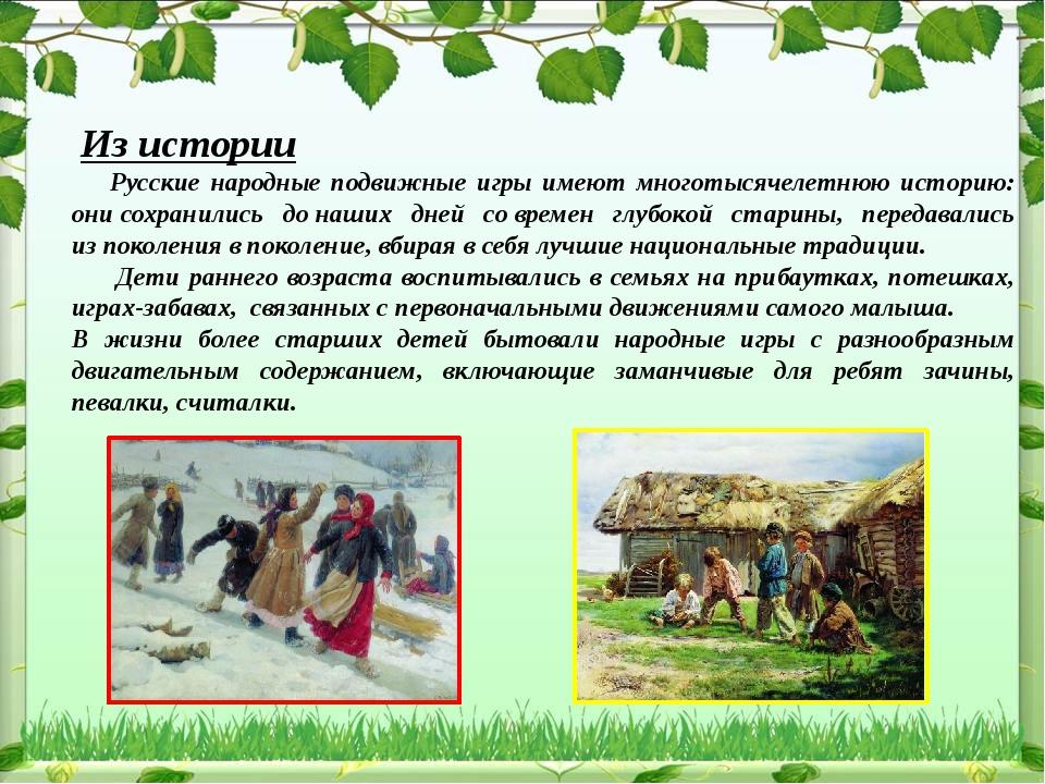 Из истории Русские народные подвижные игры имеют многотысячелетнюю историю:...
