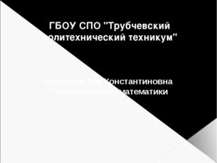 "ГБОУ СПО ""Трубчевский политехнический техникум"" Низикова Зоя Константиновна П"