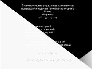 Симметрические выражения применяются при решении задач на применение теоремы