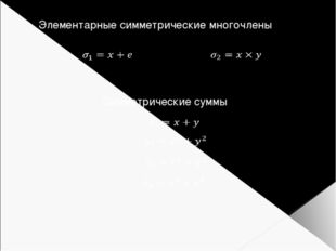 Элементарные симметрические многочлены Симметрические суммы