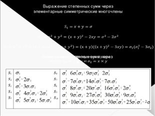 Выражение степенных сумм через элементарные симметрические многочлены
