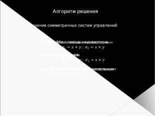 Алгоритм решения Решение симметричных систем управлений